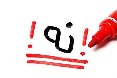 مهارت نه گفتن – بخش دوم: کلیدِ گفتنِ «نه»