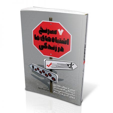 کتاب 7 سرنخ اشتباه های ما در زندگی