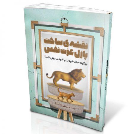 کتاب نقشه ساخت پازل عزت نفس