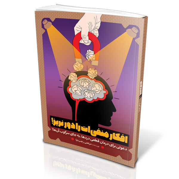 afkar manfi - کتاب افکار منفیات را دور نریز!